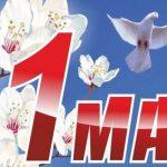 майские праздники Флексален