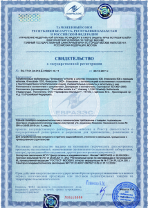 Гигиена Флексален_Свидетельство о гос регистрации
