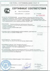 Сертификат-Флексален-до-2020_1