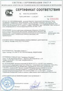 Сертификат Флексален по ГОСТ Р 32415-2013 до 2022