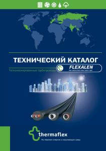 Технический каталог Флексален