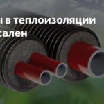<b>Трубы в утеплителе «Flexalen»: причины лидерства на российском и международном рынке</b>