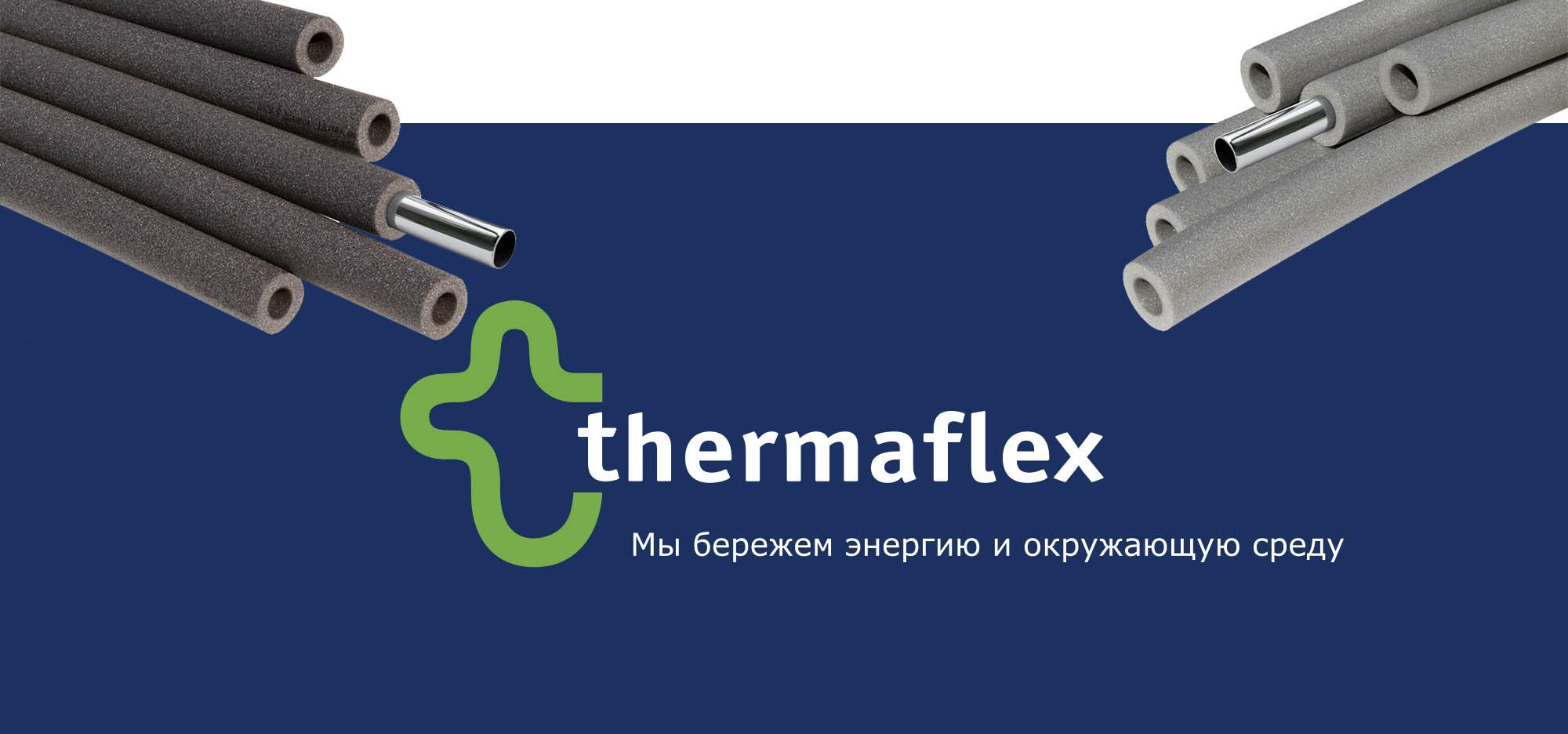 Термафлекс магазин