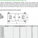 Муфта электрофузионная описание